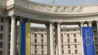 وزارة الشؤون الخارجية الأوكرانية
