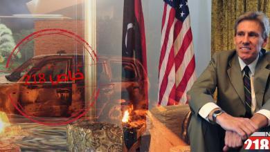Photo of في ذكرى مقتل السفير الأمريكي.. 218 تكشف أسماء مطلوبة على ذمة القضية