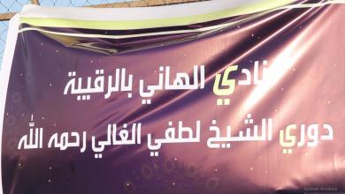 "Photo of وادي الحياة تودع ""الغالي"" على طريقتها"
