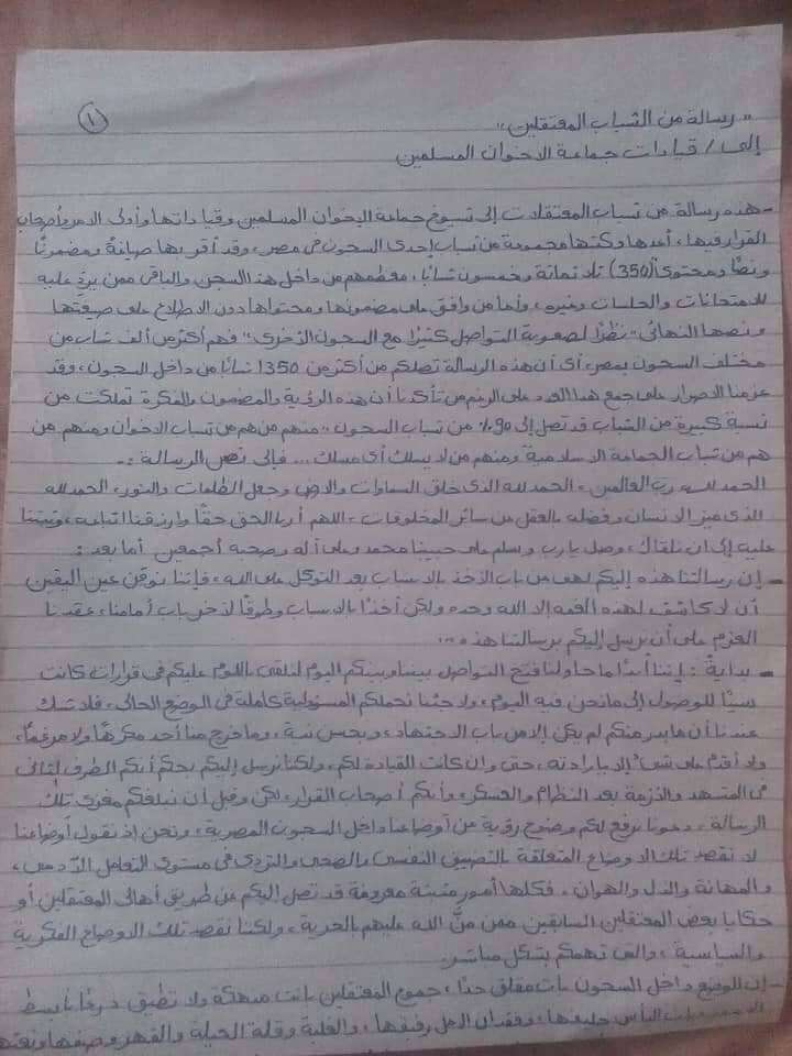 رسائل شباب الإخوان