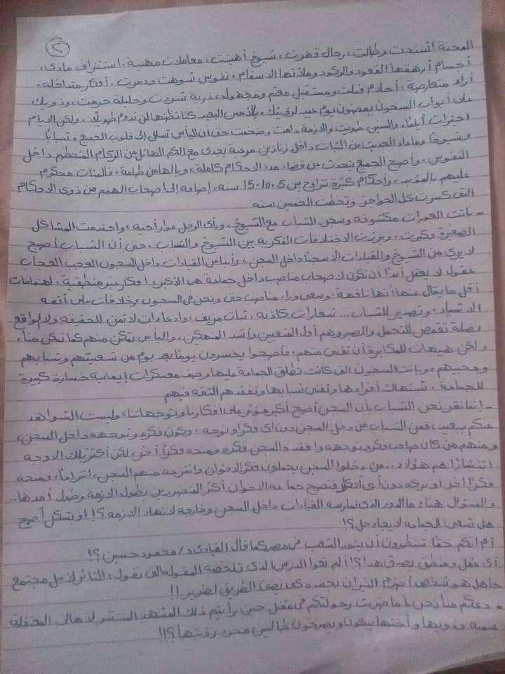 رسائل شباب الإخوان2