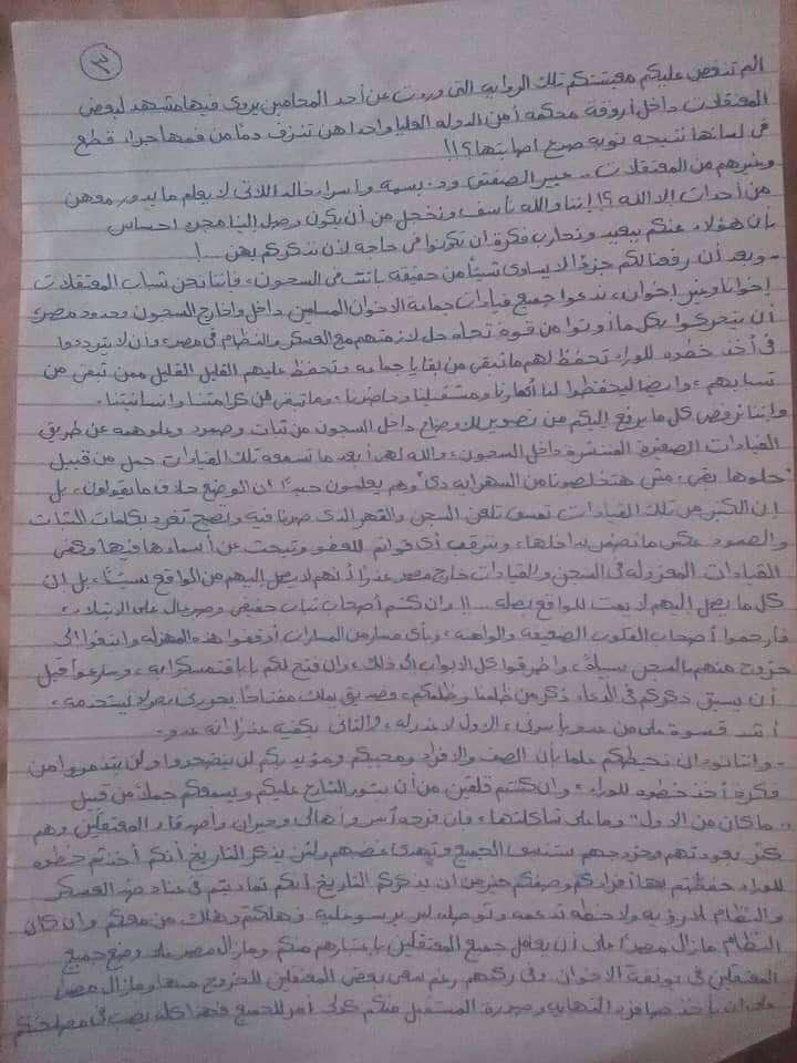 رسائل شباب الإخوان3