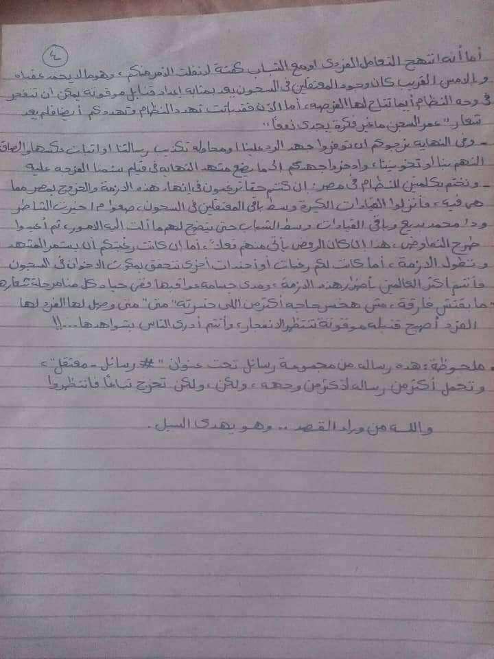 رسائل شباب الإخوان4