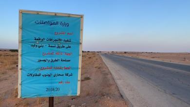 Photo of صيانة الطريق الرابط بين بني وليد ونسمة