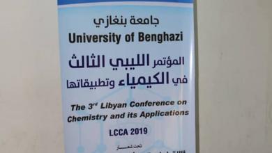 Photo of جامعة بنغازي تنظم مؤتمرها الثالث في الكيمياء وتطبيقاتها