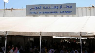 Photo of تحديد موعد إعادة تشغيل مطار معيتيقة
