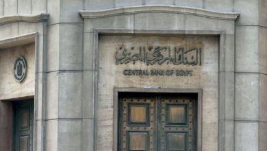 Photo of المركزي المصري يبقي على أسعار الفائدة دون تغيير