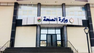 مقر وزارة الصحة بالحكومة المؤقتة- صورة إرشيفية