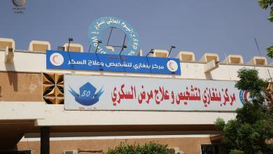 Photo of الثني يتعهد بحلحلة مشاكل مركز بنغازي للسكري