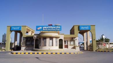 صورة مطار مصراتة يُعلن حظر دخول الأجانب