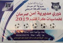 Photo of اختتام دوري مديرية أمن صرمان
