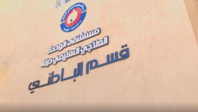 Photo of افتتاح أقسام الباطنة بمستشفى الوحدة في درنة