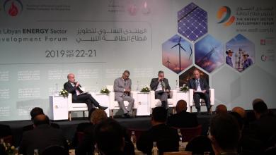 Photo of بدء المنتدى السنوي لتطوير قطاع الطاقة بليبيا