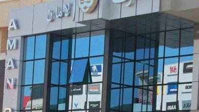 Photo of مصرف الأمان يُقدّم خدمة السداد عبر الهاتف