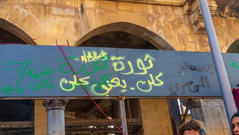 "Photo of اللبنانيون يخلعون ""صرماية السيد"""