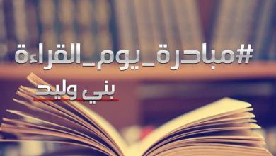 "Photo of ""يوم القراءة"".. مبادرة تثقيفية تنطلق قريباً في بني وليد"