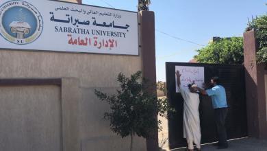 Photo of إضراب مفتوح بجامعة صبراتة