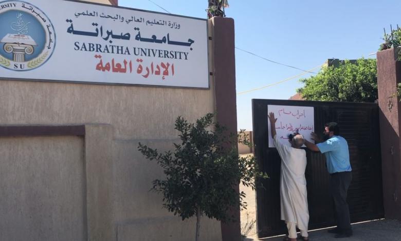 إضراب مفتوح بجامعة صبراتة
