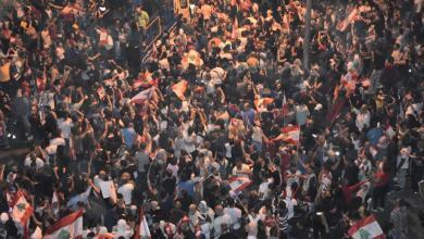"Photo of المحتجون في لبنان يتجاهلون ""الإصلاحات الاقتصادية"""