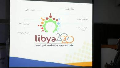 Photo of الحكومة المؤقتة تطلق الشعار الرسمي لخطة عمل وزارة العمل والتأهيل 2020
