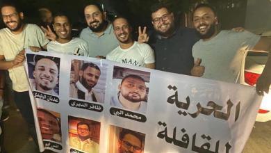 Photo of النقابة العامة لأطباء ليبيا تُثمّن الجهود التي ساهمت في الإفراج عن القافلة الطبية
