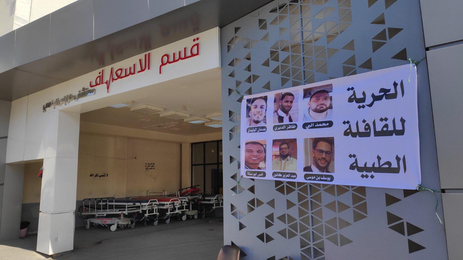 مركز طرابلس الطبي يتضامن مع القافلة الطبية غدامس