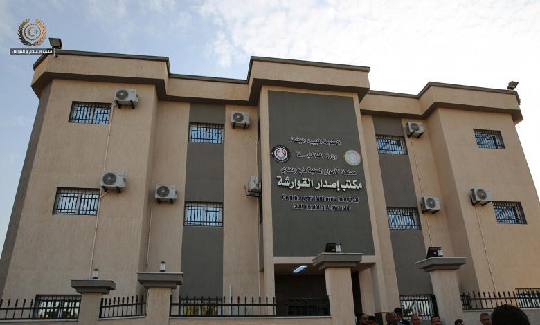 الثني يفتتح مكتبي السجل المدني بالقوارشة والصابري في بنغازي