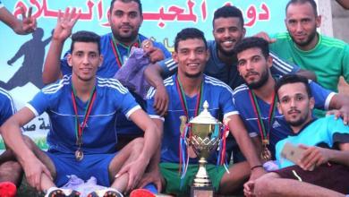 Photo of اختتام دوري المحبة والسلام في صبراتة