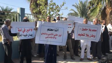 Photo of معلمو صرمان: إضراب ووقفات لحين تنفيذ المطالب