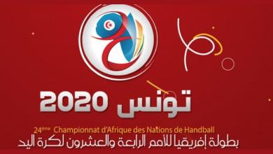 Photo of سحب قرعة البطولة الأفريقية لكرة اليد في تونس