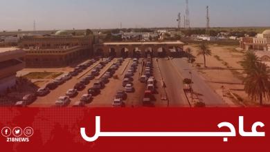 Photo of إغلاق معبر راس جدير من الجانب الليبي