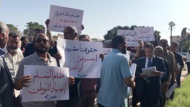 Photo of معلمو صبراتة يطالبون بإقالة وزير التعليم