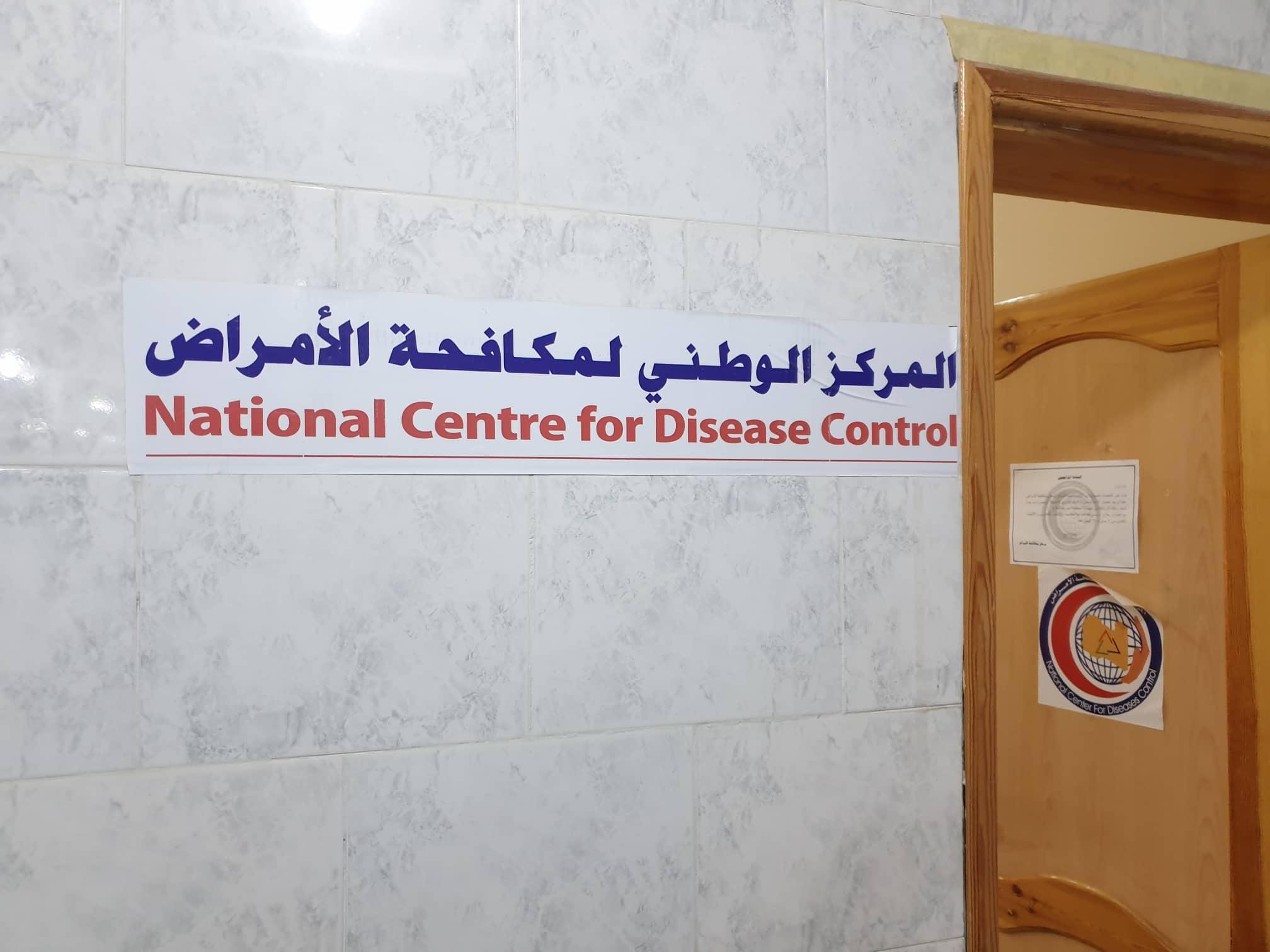 المركز الوطني للأمراض السارية والمتوطنة