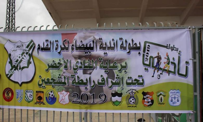 Photo of نادي الأخضر يرعى بطولة أندية البيضاء