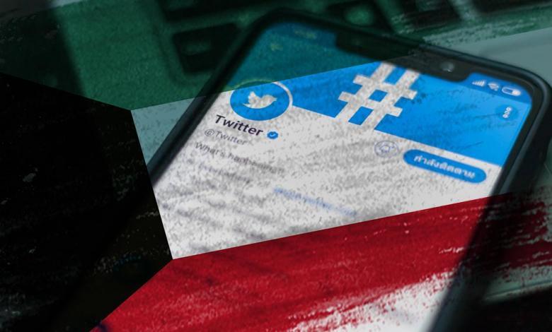 تويتر الكويت