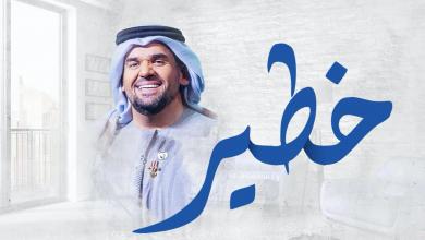 """Photo of جديد حسين الجسمي.. أغنية """"خطير"""""""