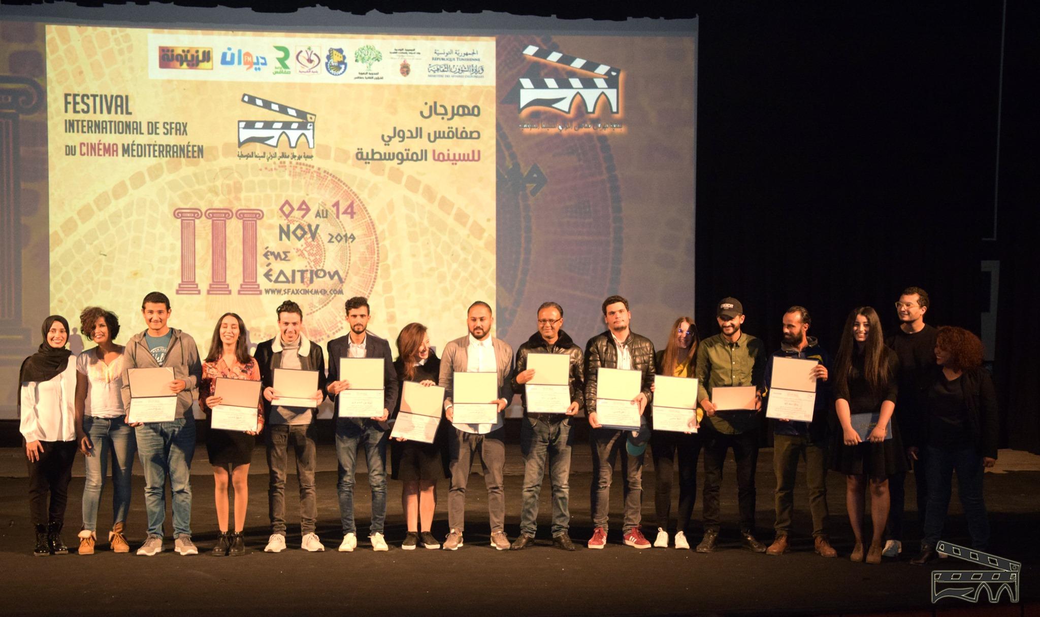 مهرجان صفاقس الدولي للسينما