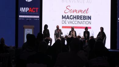 Photo of انطلاق فعاليات الملتقى المغاربي الرابع للتطعيم والوقاية بتونس