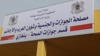 Photo of جوازات بنغازي تُعلّق العمل بعد طعن أحد موظفيها