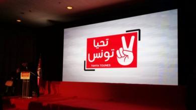 """Photo of حزب """"تحيا تونس"""" يجمد عضوية 31 عضوا"""