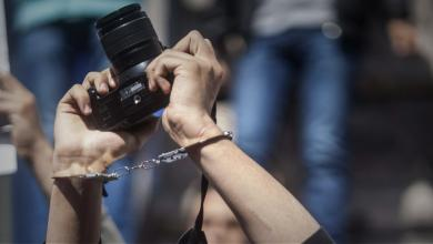 Photo of منظمة حقوقية تطالب إنهاء الإفلات من العقاب على الجرائم المرتكبة ضد الصحفيين