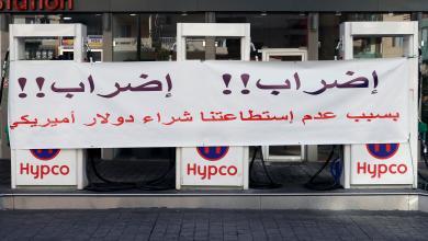 Photo of لبنان.. قطاعات حيوية تُضرب وعون يدعو لحل الأزمة