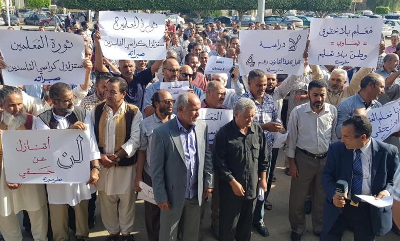 أبرز مستجدات ملف اعتصام المعلمين والمعلمات في ليبيا- صبراتة- إرشيفية