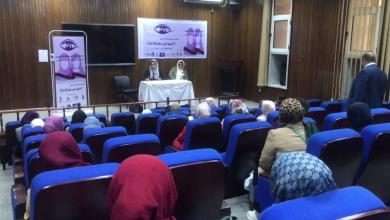 """Photo of """"لا تنمية دون مشاركة المرأة"""".. ندوة في بنغازي"""