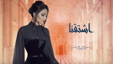 """Photo of """"اشتقنا"""" جديد ديانا حداد.. وحضور ملفت في ليلة بيروت"""
