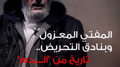 """Photo of المفتي المعزول وبنادق التحريض.. تاريخ من """"الدم"""""""