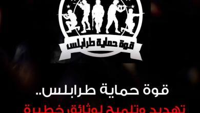 Photo of قوة حماية طرابلس.. تهديد وتلميح لوثائق خطيرة