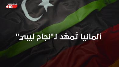 Photo of ألمانيا تُمهّد لعقد مؤتمر حول ليبيا