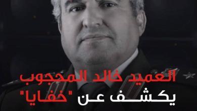Photo of المحجوب يكشف عن خفايا خطط الإخوان في ليبيا