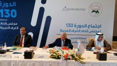 Photo of ليبيا حاضرة باجتماع مجلس اتحاد الغرف العربية في البحرين